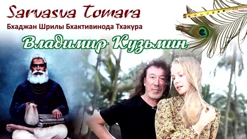 сарвасма томар