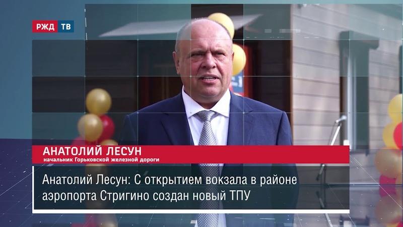 В Нижнем Новгороде открыли вокзал возле аэропорта Стригино Новости 01 10 2020