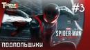 Spider-Man: Miles Morales 3 – В рядах антигероев