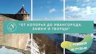 """""""От Копорья до Ивангорода. Замки и творцы"""""""