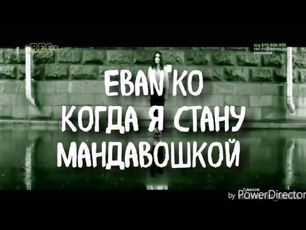 Eban'ko Ебанько Я стану мандавошкой