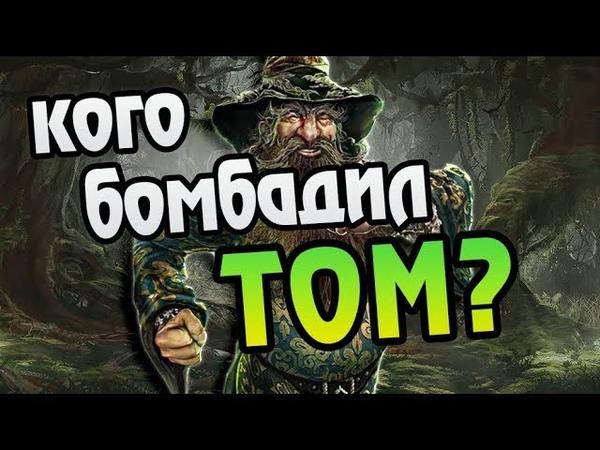 Кто Такой Том Бомбадил на Самом Деле