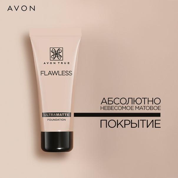 Тональный крем avon true flawless косметика kapous купить в екатеринбурге