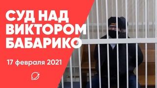 Суд над Виктором Бабарико   17 февраля 2021