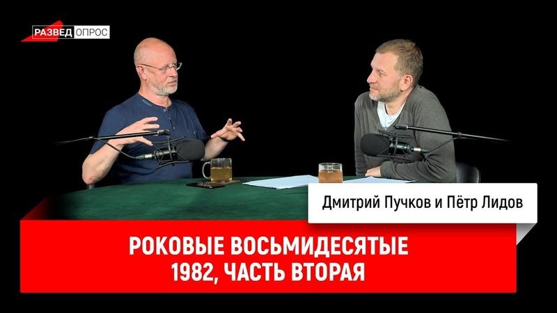 Пётр Лидов Роковые восьмидесятые 1982 часть вторая