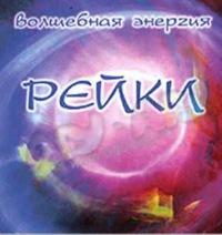 Афиша Семинар Посвящение Рейки 1 ступень