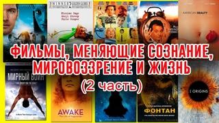 Фильмы, меняющие сознание, мировоззрение и жизнь (2 часть)