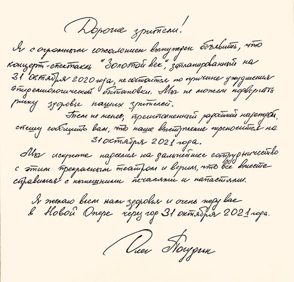 31 октября 2021 г -  ПЕРЕНОС концерта с  31 10 2020 г , Золотой век, Новая опера, Москва 9KGJyEi3raw