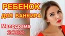 Интересный фильм об успешном холостяке - РЕБЕНОК ДЛЯ БАНКИРА / Русские мелодрамы новинки 2020
