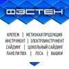 ФЭСТЕН — САЙДИНГ   Леса   Крепёж   г.Вологда