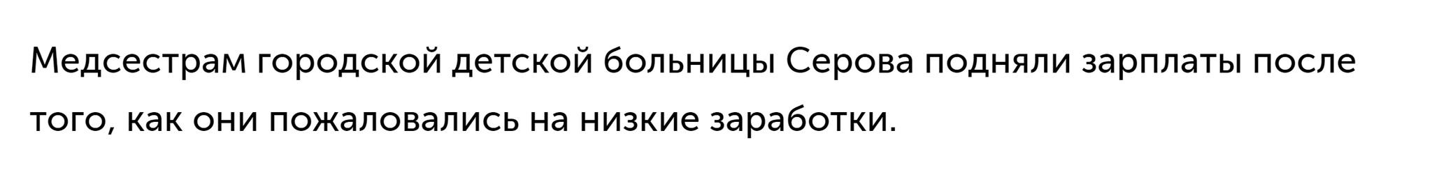 Уральским медикам, которые добились увольнения главврача, подняли зарплату