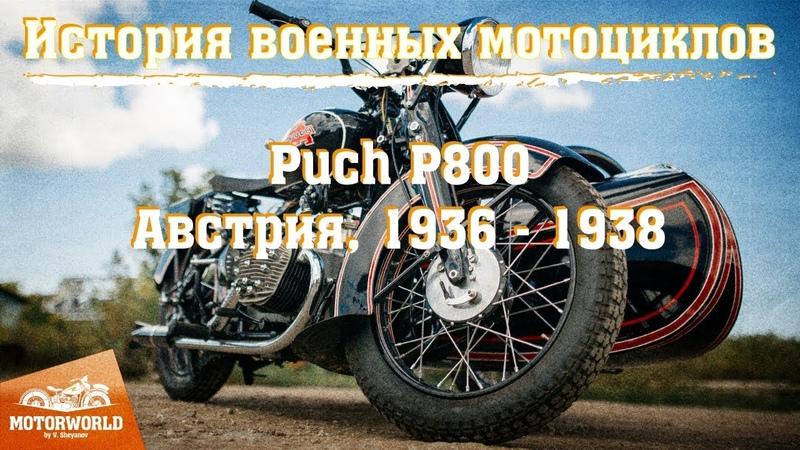 История мотоциклов Puch P800 самый редкий мотоцикл марки и единственный в России