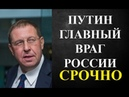 Андрей Илларионов ПУТИН ГЛАВНЫЙ ВРАГ РОССИИ СРОЧНО