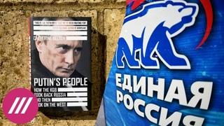 Олигархи против книги «Люди Путина». Снос бюста Сталина в Дагестане. Праймериз «Единой России»
