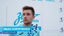 Иван Кириченко - Slabye (Горный университет)