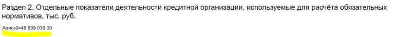 Экспресс анализ финансового положения банка в РФ, изображение №10