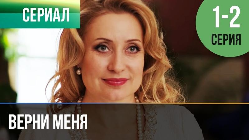 ▶️ Верни меня 1 и 2 серия Мелодрама Фильмы и сериалы Русские мелодрамы