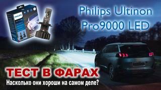 Светодиодные лампы Philips Ultinon Pro9000 LED. Тест в автомобильных фарах.
