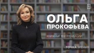 Ольга Прокофьева рекомендует к прочтению: Гафт, Аверченко, Тэффи