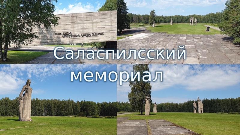 Саласпилс мемориальный ансамбль ЛАГЕРЬ СМЕРТИ