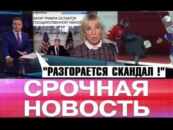 Фaтaльнaя oшибкa Koшмapный сон HAТО Макрон тяфkнyл на Россию и др. НОВОСТИ
