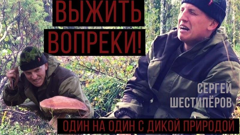 Щербаков Алексей Выжить ВОПРЕКИ Лес Голод Страх и Смерть