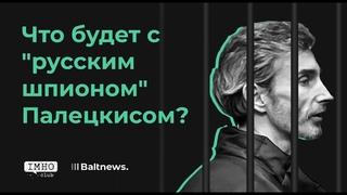 """Что будет с """"русским шпионом"""" Альгирдасом Палецкисом?"""