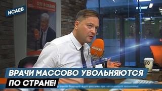 Исаев ЖЁСТКО раскритиковал Минздрав РФ!