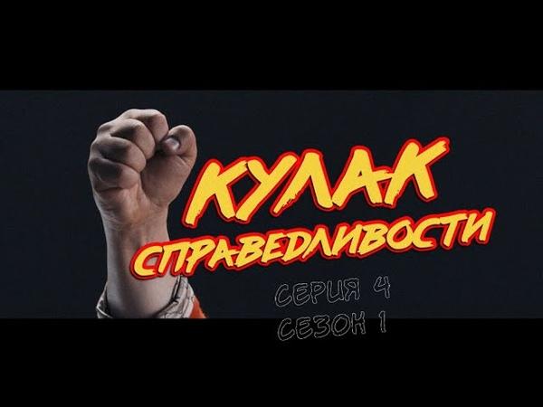 Кулак справедливости Сезон 1 Четвёртая серия