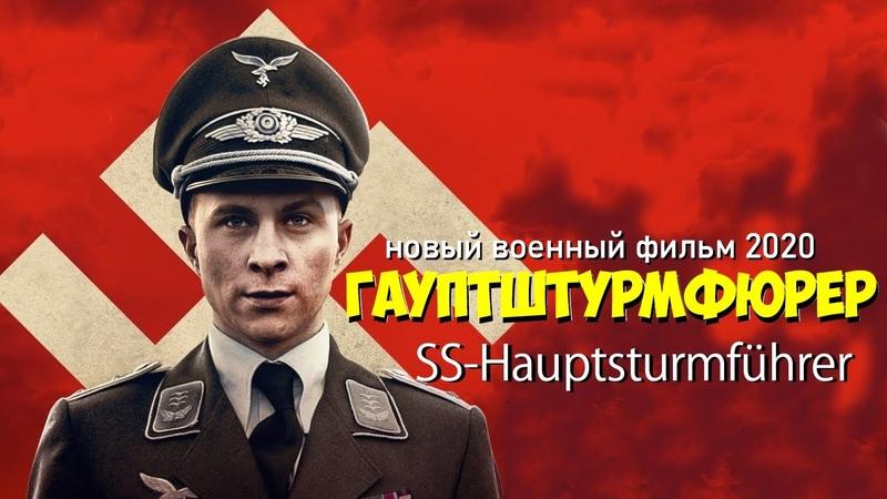 Новый Фильм завербовал генерала ГАУПТШТУРМФЮРЕР смотреть кино 2020
