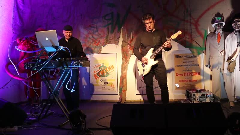 Юрий Каспарян и Валерий Алахов проект Рестарт концерт в Центре Сергея Курехина