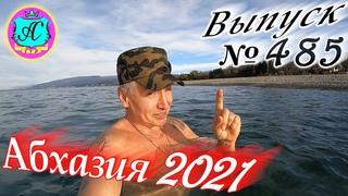 Абхазия 2021❗12 февраля❗Выпуск №485💯Как не попасть при бронировании от Водяного🌡днем +19°🐬море +11°🌴
