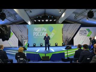 Выступление Михаила Мишустина перед участниками суперфинала конкурса «Лидеры России»