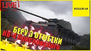 World of Tanks (Wot) - КВ-4 Креславского - Беру 3 отметки [85%] - (7ч.) - [2021]