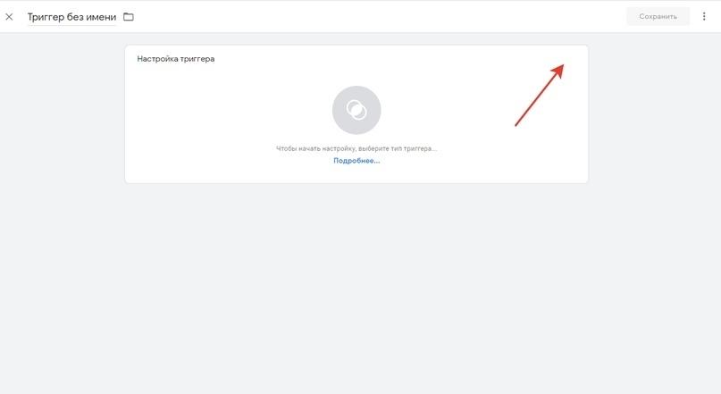Настройка Google Ads. Установка И Настройка Google Analytics (Часть 3), изображение №26