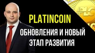 Platincoin  Обновления и новый этап развития Платинкоин