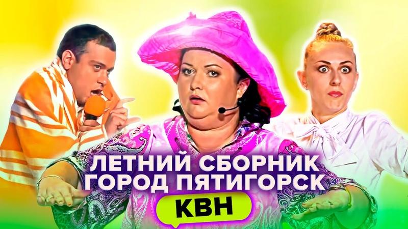 КВН Город Пятигорск Летний сборник