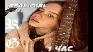 СБОРНИК ТОПОВЫХ КАВЕРОВ ИЗ TIKTOKA REAL GIRL