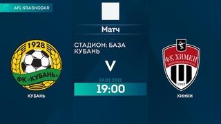 КУБАНЬ VS ХИМКИ | Российская Премьер Лига | 1 тур