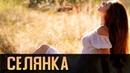 Фильм новинка про деревенскую забавную историю ! СЕЛЯНКА Русские комедии новинки