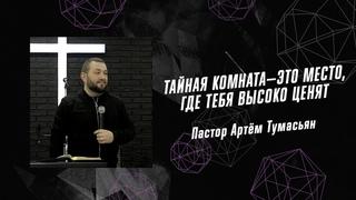 """""""Тайная комната — это место, где тебя высоко ценят"""" — пастор Артём Тумасьян. 17 января 2021 г."""