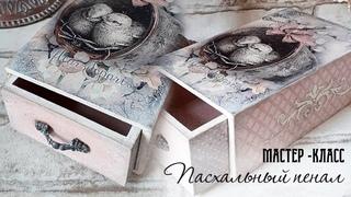 """""""Декупаж по понедельникам"""". Видео - МК """"Пасхальный пенал"""""""