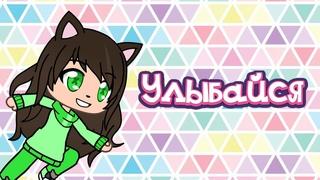 Гача лайф КЛИП ~Улыбайся~ IOWA Elena_Cat