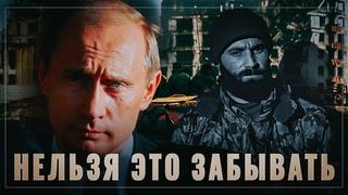 Это нельзя забывать! Когда страна знала Басаева, но не слышала о Путине