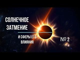 Солнечное затмение и его влияние (выпуск 2)