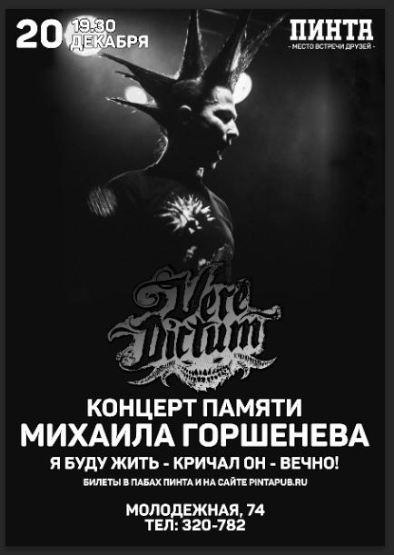 Афиша Ижевск Концерт памяти Михаила Горшенёва / 20/12 / Пинта