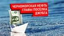 ЧЕРНОМОРСКАЯ НЕФТЬ ГЛАВЫ ПОСЁЛКА ДЖУБГА | Журналистские расследования Евгения Михайлова
