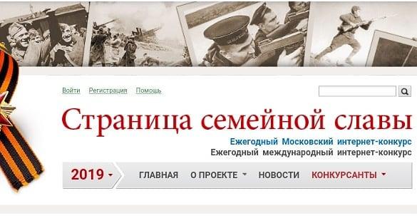 Петровчане — в числе победителей и призёров международного конкурса «Страница семейной славы»
