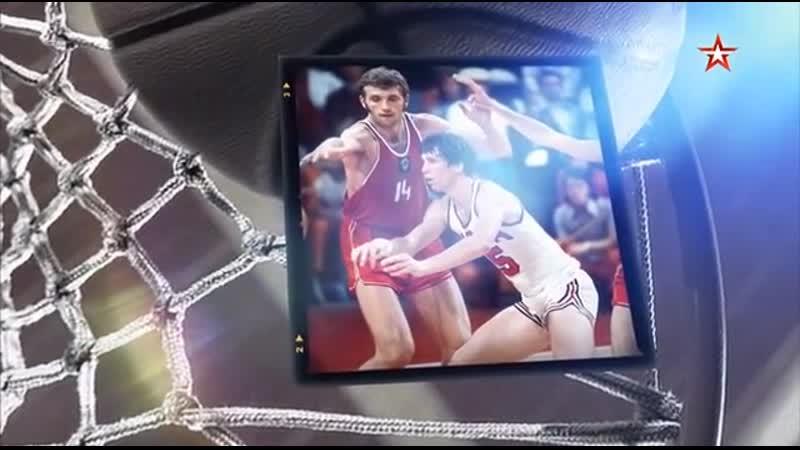 Александр Белов советский баскетболист ссср баскетбол 2020