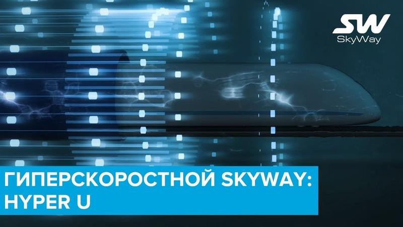 Гиперскоростной SkyWay Hyper U
